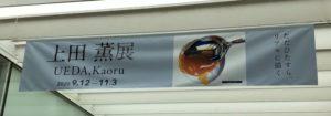 横須賀美術館 スーパーリアリズム 上田薫展 2020/9/12~11/3(10/9 Youtube動画を追加)
