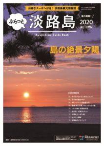 ぶらっと淡路島2020秋号を発行!