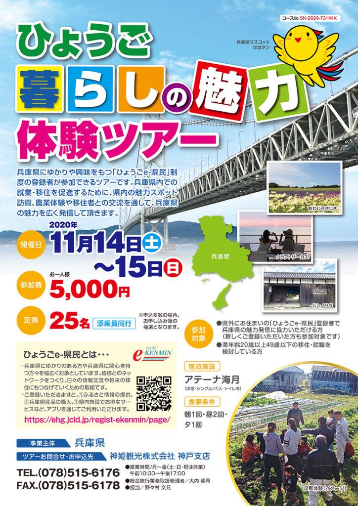 淡路島 ひょうご暮らしの魅力体験ツアー
